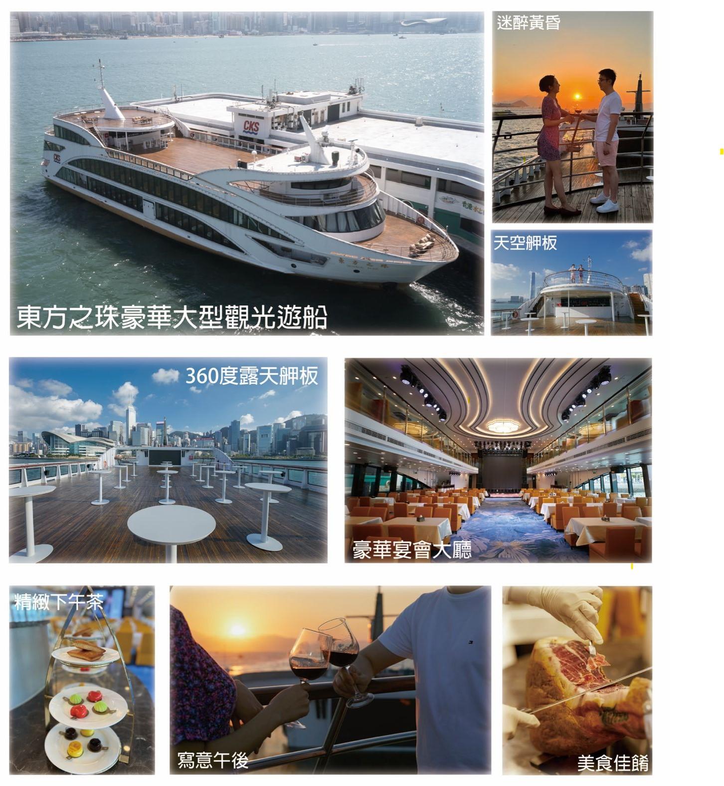 香港東方之珠